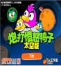 بازی آنلاین زیبا و جدید اردک های خشمگین Angry Ducks